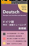 【音声付】ドイツ語作文・会話トレーニング - 基礎編 (Deutsch Übungen)
