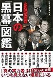 知ってはいけない! 日本の「黒幕」図鑑