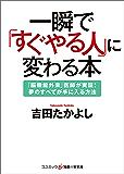 一瞬で「すぐやる人」に変わる本 (知恵の実文庫)