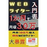 1か月で月収30万達成!: Webライターを始めたい人への入門書