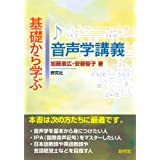 基礎から学ぶ 音声学講義