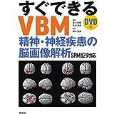 すぐできるVBM: 精神・神経疾患の脳画像解析 SPM12対応 DVD付