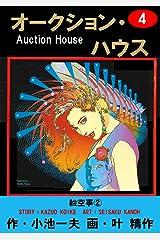オークション・ハウス 4 Kindle版
