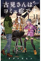 古見さんは、コミュ症です。(11) (少年サンデーコミックス) Kindle版
