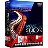 VEGAS Movie Studio 16 Suiteガイドブック版(旧版)|Win対応