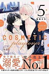 コスメティック・プレイラバー 5【電子特別版】 (ビーボーイコミックスDX) Kindle版