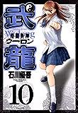 格闘美神 武龍(10) (ヤングサンデーコミックス)