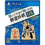 遊んで将棋が強くなる! 銀星将棋DX - PS4