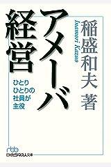 アメーバ経営 Kindle版