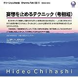 妄想を止めるテクニック(考相経)(CD版)