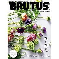 BRUTUS(ブルータス) 2019年4/15号No.890[花と花束。]