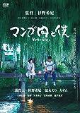 マンガ肉と僕 Kyoto Elegy [DVD]