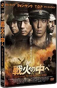 戦火の中へ スタンダード・エディション [DVD]