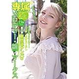 (専属)メロディー・雛・マークス ニッポンのおもてなし第3弾 東京逆ナンパ編 [DVD]