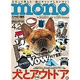 モノ・マガジン2021年4-2号