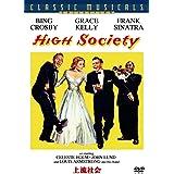 上流社会 特別版 [DVD]