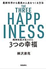精神科医が見つけた 3つの幸福 Kindle版