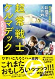 超常戦士ケルマデックCDブック (新世界に目覚めよ! 超時空大作戦)
