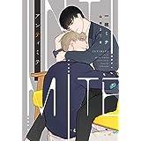アンティミテ ひつじの鍵 (ディアプラス文庫)