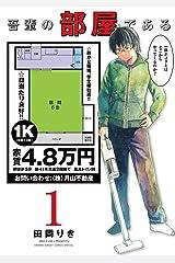 吾輩の部屋である(1) (ゲッサン少年サンデーコミックス) Kindle版