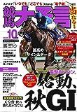 競馬大予言 2020年10月号(20年秋GIトライアル号) (雑誌)