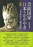 芸術国家 日本のかがやき II 天平時代から鎌倉時代