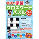 小学生の学習クロスワードパズル3・4年生 5教科の知識がひろがる! (まなぶっく)