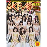 AKB48スペシャルムック AKB48総選挙! 水着サプライズ発表2016 (集英社ムック)