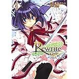 Rewrite:SIDE-B(4) (電撃コミックス)