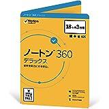 ノートン 360 デラックス セキュリティソフト(最新)|18か月3台版|パッケージ版|Win/Mac/iOS/Android対応(Amazon.co.jp限定)