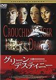 グリーン・デスティニー コレクターズ・エディション [DVD]