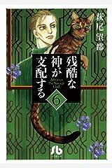 残酷な神が支配する(6) (小学館文庫) Kindle版