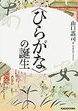 〈ひらがな〉の誕生 (中経の文庫)