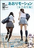 瞬撮アクションポーズ05 あおりモーション[女子高生編]
