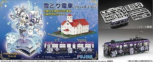フジミ模型 1/150 雪ミク電車 2014年モデル札幌市交通局3300形電車 札幌時計台セット