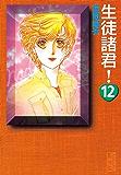 生徒諸君!(12) (デザートコミックス)