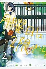 月曜日は2限から(2) (ゲッサン少年サンデーコミックス) Kindle版