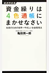 資金繰りは4色通帳にまかせなさい  社長のための世界一やさしいお金管理法 (経済界新書) 新書