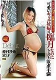 可愛いギャル妊婦は臨月なのにちょっぴり欲求不満 仲村沙也 [DVD]