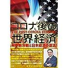 コロナ後の世界経済 米中新冷戦と日本経済の復活! (集英社ビジネス書)