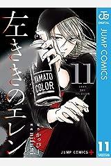 左ききのエレン 11 (ジャンプコミックスDIGITAL) Kindle版