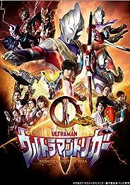 ウルトラマントリガー NEW GENERATION TIGA Blu-ray BOX VOL.2(特装限定版)