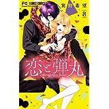 恋と弾丸 (8)