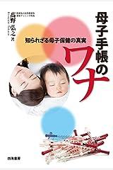母子手帳のワナ―知られざる母子保健の真実 単行本(ソフトカバー)