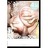 どえらい神乳パイズリ爆裂30発 Vol.2 [DVD]