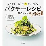 パクチーボーイのかんたんパクチーレシピ100!