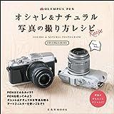 OLYMPUS PENオシャレ&ナチュラル写真の撮り方レシピ[E-P5・E-PL6・ E-PL5対応] (玄光社MOOK…