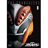 超星神グランセイザー Vol.8 【東宝DVD名作セレクション】