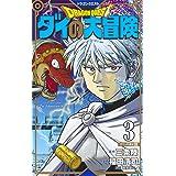 ドラゴンクエスト ダイの大冒険 新装彩録版 3 (愛蔵版コミックス)