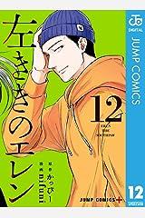 左ききのエレン 12 (ジャンプコミックスDIGITAL) Kindle版